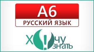 Задание A6 по русскому языку. Подготовка к ГИА 2012