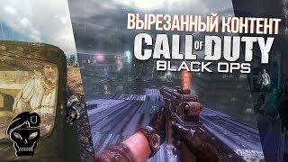 [#2] Вырезанный контент CoD: Black Ops