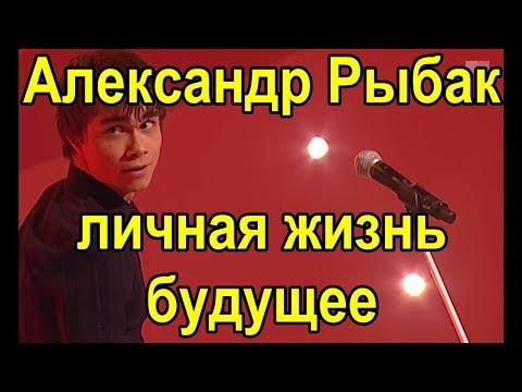 Александр Рыбак, личная жизнь, будущее