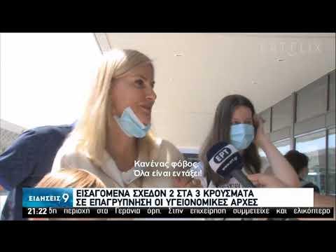 Εισαγόμενα τα περισσότερα νέα κρούσματα – Τουρίστες επιστρέφουν στη Σερβία | 11/07/20 | ΕΡΤ