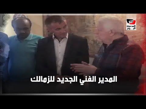 رئيس نادي الزمالك يقدم المدير الفني الجديد ميتشو: «لك حرية اختيار المدرب. معاك أفضل لاعبي أفريقيا»