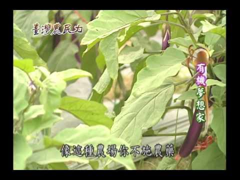 臺灣農民力第36集