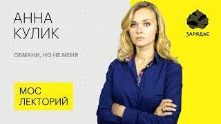 Профайлер Анна Кулик – о том, как распознать ложь во время общения
