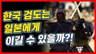 검도계 한일전, 한국 검도는 일본 검도를 이길 수 있을까? | 고수를 찾아서 [부산]