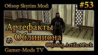 ֎ Артефакты Обливиона / Oblivion Artifact Pack ֎ Обзор мода для Skyrim ֎ #53