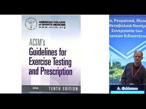 Α. Φιλίππου - Πρωτόκολλα θεραπευτικής άσκησης στην ογκολογία
