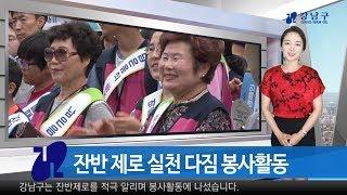 [강남구종합뉴스]2017년7월둘째주강남구종합뉴스 썸네일 이미지