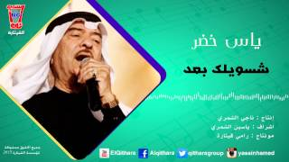 تحميل اغاني ياس خضر - Yas Khidr / شسويلك بعد MP3