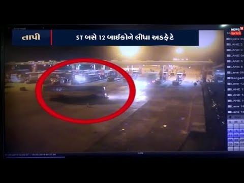 તાપી: ST બસની બ્રેક ફેલ થતા 12 વાહનનો કચ્ચરઘાણ, જુઓ CCTV