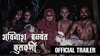 Avinash Balwant Kulkarni Trailer
