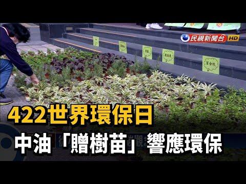 422世界環保日 中油「贈樹苗」響應環保-(民視新聞1100422)
