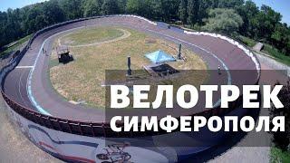 Командная тренировка на велотреке в Симферополе с Владимиром Рождественским