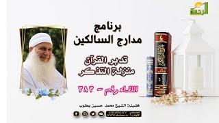 تدبر القرآن منزلة التذكر برنامج مدارج السالكين اللقاء رقم 383 مع فضيلة الشيخ محمد حسين يعقوب