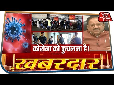 'Made in China' वाले Coronavirus से भारत की लड़ाई | Khabardar with Sweta Singh | 3 March 2020