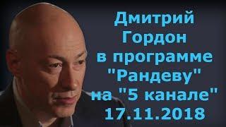 "Дмитрий Гордон в программе ""Рандеву"" на ""5 канале"". 17.11.2018"