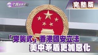 【完整版】2020.05.23《文茜世界周報-亞洲版》「突襲式」香港國安立法 美中矛盾更加惡化 | Sisy's World News