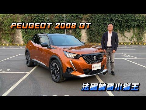 PEUGEOT 2008 GT CIELO 法國帥哥小獅王|新車試駕