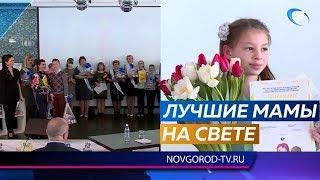 Совсем скоро станет известно имя самой лучшей мамы Новгородской области