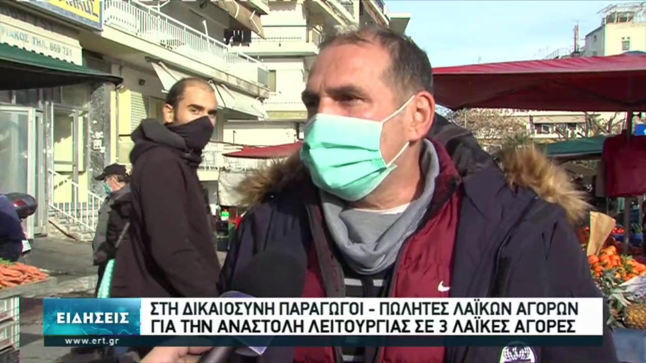 Θεσσαλονίκη: Αναστολή λειτουργίας σε 3 λαϊκές αγορές   11/12/2020   ΕΡΤ