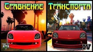GTA 4 vs GTA 5 - Сравнение Машин