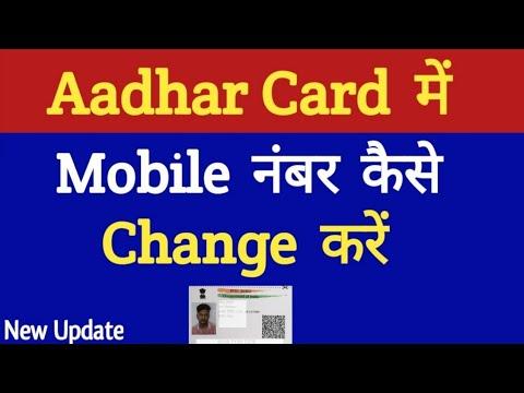 🥇 Link/Register Mobile Number with Aadhar Card Online | Link Your