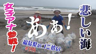 #28「ブンケン歩いてゴミ拾いの旅」特別編