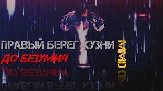 【MMD】 Правый Берег Кузни - До безумия [Rodimir(Demon)] #Rodimir