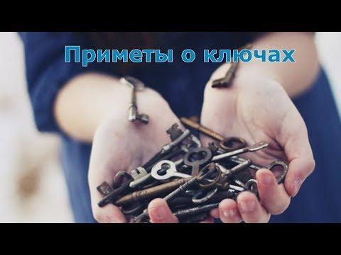 Приметы о ключах - Потерять ключи или найти ключ - Народные приметы