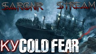 Sargnir Stream - Пожилая ересь: КУ Cold Fear Part II | Донат нужен