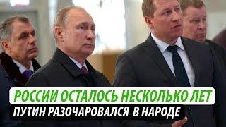 России осталось несколько лет. Путин разочаровался в народе