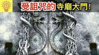 5個世界上最神秘的【被詛咒寺廟】!入口都被封了!