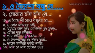 Uttar Bangla Bhawaiya & Folk Songs | Best 10 Songs of North Bengal