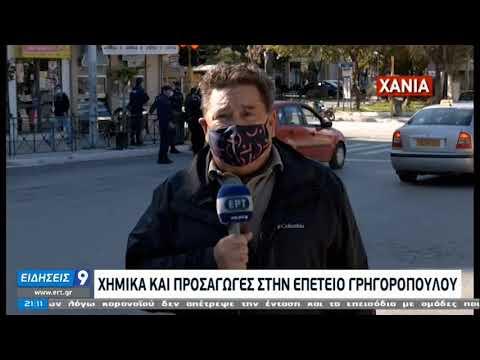 Επέτειος δολοφονίας Α. Γρηγορόπουλου με επεισόδια και προσαγωγές | 06/12/20 | ΕΡΤ