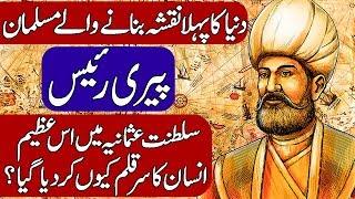 Amazing Story of Piri Reis (The Ottoman Admiral) Hindi & Urdu.