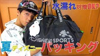 【夏休み前必見!!】暑さ対策も完璧!!夏ディズニーのカバンのパッキング紹介 東京ディズニーランド  東京ディズニーシー カバンの中身
