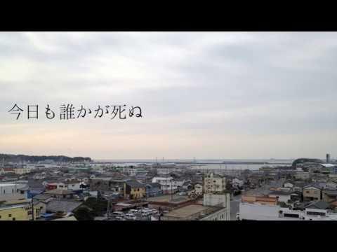 【初音ミク】 今日も誰かが死ぬ 【オリジナル曲】