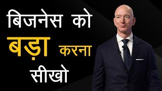 How To Grow Business In 6 Steps (Hindi) - Business Ko Bada Karana Seekho - By Success And Happiness