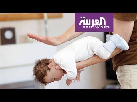 العرب اليوم - شاهد: أبعد طفلك عن الحوادث المنزلية في ظل الحجر الصحي