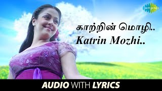 Katrin Mozhi with Lyrics   Mozhi   Vidyasagar   Vairamuthu
