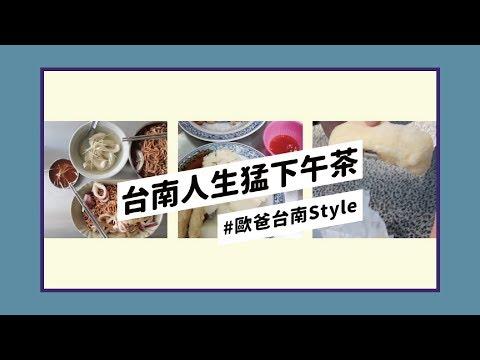 台南人才懂的台式生猛下午茶!歐爸台南Style!【Yahoo TV 在地人都這樣玩台南】