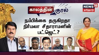 Kaalaththin Kural: நம்பிக்கை தருகிறதா நிர்மலா சீதாராமனின் பட்ஜெட்? | Budget 2020