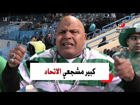 عادل شكل بمدرجات بتروسبورت: «الهاني سليمان عرابي بتاع زمان».. والإتحاد سيد البلد