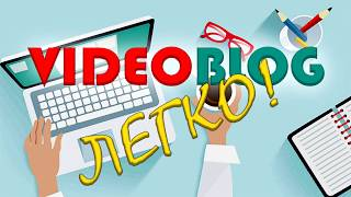 Как создать ВидеоБлог? ЛЕГКО!