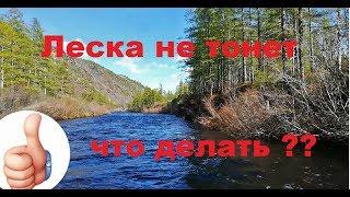Почему леска не тонет на воде и что делать