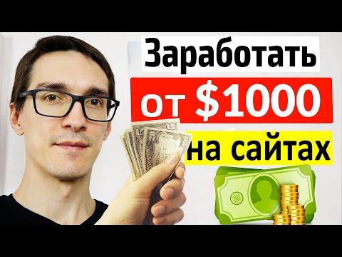 Самый лучший сайт заработать денег