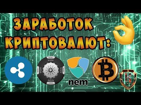 Заработок криптовалюты: ADA, NEM,Ripple, Bitcoin.  4 крана для сбора