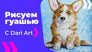 Как нарисовать собаку гуашью! Рисуем милого корги! Подробный видео урок рисования гуашью! #Dari_Art
