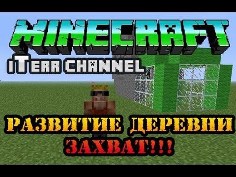 Minecraft. Развитие деревни. Захват.