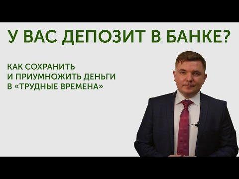 Ставки по депозитам в банках России