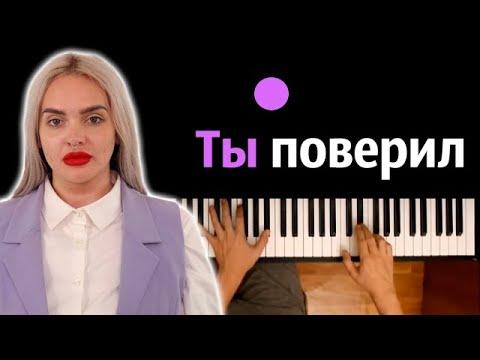 "Наталья Гончарова - Ты поверил (OST ""Пацанки"") ● караоке | PIANO_KARAOKE ● ᴴᴰ + НОТЫ & MIDI"